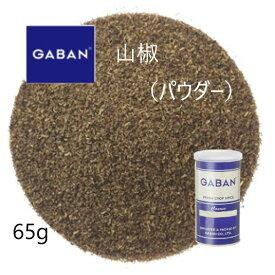 ギャバン(GYABAN)山椒パウダー65g
