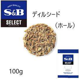 〇 S&B(エスビー)セレクト ディルシード(ホール) 袋100g