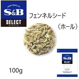 S&B(エスビー)セレクト フェンネルシード(ホール)袋100g