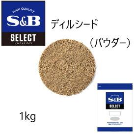 S&B(エスビー)セレクト ディルシード(パウダー)袋1kg