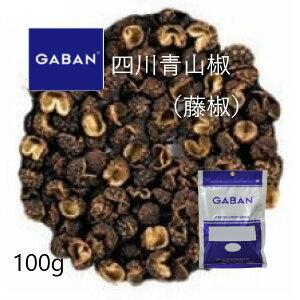 ギャバン(GYABAN)四川青山椒100g