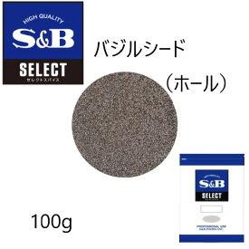 〇 S&B(エスビー)セレクト バジルシード(ホール)袋100g
