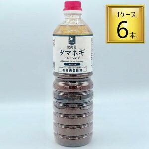 北海道 タマネギドレッシング業務用 1L×6本【1ケース】北海道バイオインダストリー