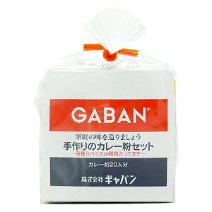 ギャバン(GYABAN)手作りのカレー粉セット100g
