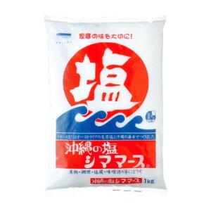 沖縄の塩 シママース 青い海 1kg