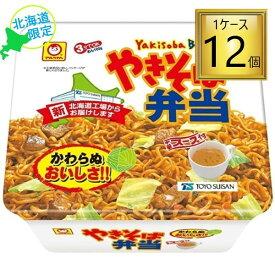 【北海道】東洋水産 マルちゃん やきそば弁当 132g×12個 1ケース