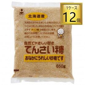 ホクレン てんさい糖 650g×12個(1ケース)