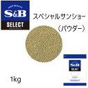 S&B(エスビー)セレクト スペシャルサンショー(パウダー)袋1kg
