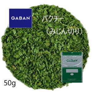 ギャバン(GYABAN)パクチー みじん切り50g