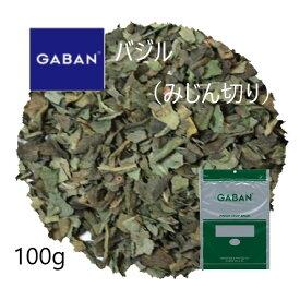 ギャバン(GYABAN)バジル みじん切り100g