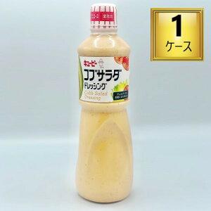 キューピー コブサラダドレッシング 1L×9本【1ケース】
