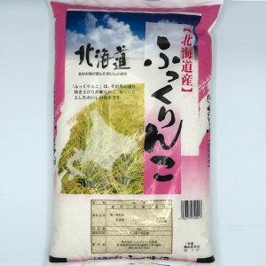 米 北海道産 ふっくりんこ 5kg