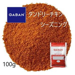 〇ギャバン(GYABAN)タンドリーチキン シーズニング100g