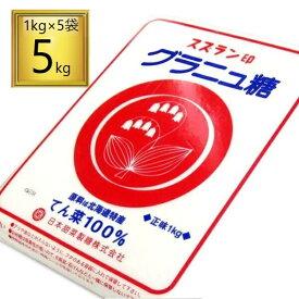 スズラン印 グラニュー糖 5kg(1kg×5袋)