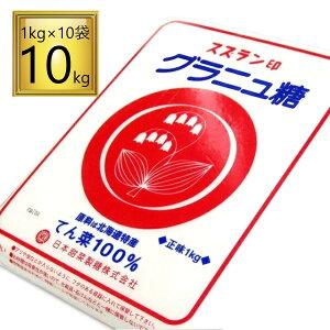 スズラン印 グラニュー糖 10kg(1kg×10袋)