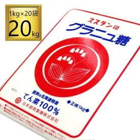 スズラン印 グラニュー糖 20kg(1kg×20袋)