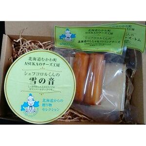 【冷蔵】株式会社プレシャ ASUKAのチーズ詰め合わせU 3種(セミハードチーズトム、ししゃもストリングチーズ、カマンベールチーズ)【OLS31120】