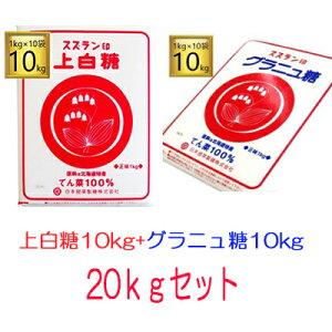 スズラン印 グラニュー糖10kg+上白糖10kgセット 20kg(1kg×10袋×2)