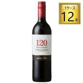サッポロビールサンタリタ 120(シェント ベインテ) カベルネソーヴィニヨン 赤 750ml【同一規格12本まで一律送料】