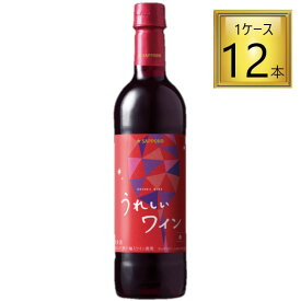 サッポロビールうれしいワイン 赤 720mlx12本【1ケース】 ペットボトル
