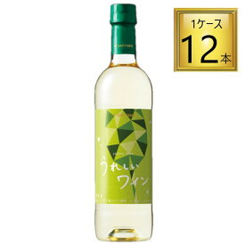 サッポロビールうれしいワイン 白 720mlx12本【1ケース】 ペットボトル