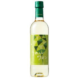 サッポロビールうれしいワイン 白 720ml ペットボトル