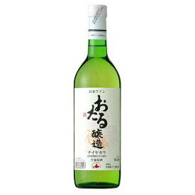 北海道ワインおたる ナイヤガラ 白 720ml
