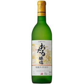北海道ワインおたる 特選 ナイヤガラ 白 720ml