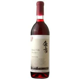 【北海道】余市ワインキャンベールアーリー 赤 720ml