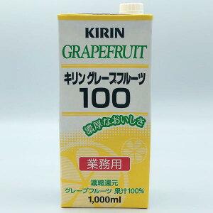 キリン グレープフルーツ 100% 業務用紙パック 1L【6本まで一個口送料】