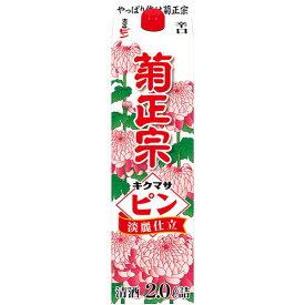菊正宗酒造 ピン 淡麗仕立紙パック 2L【6本まで一個口送料】