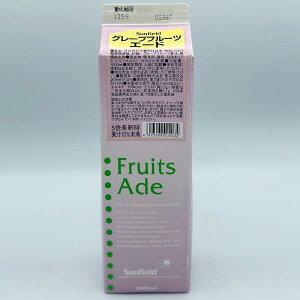 三田 グレープフルーツ エード紙パック 1L【お酒ではありません】【6本まで一個口送料】
