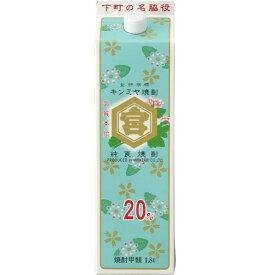 宮崎本店 20 甲類焼酎 キンミヤ焼酎 紙パック 1.8L【6本まで一個口送料】