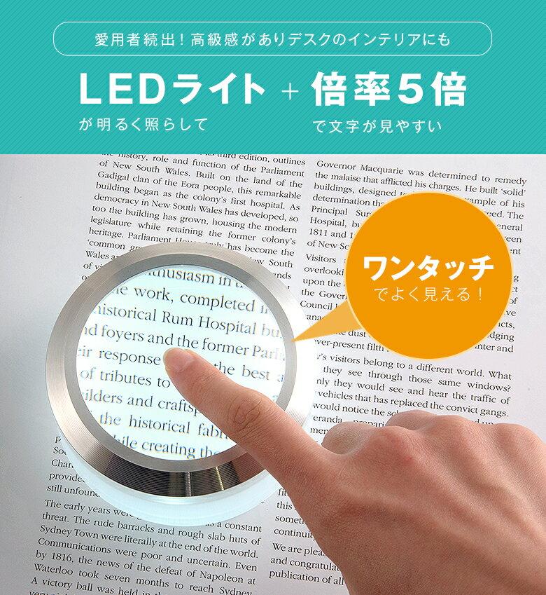 LEDライト ルーペ【送料無料 送料込み】拡大鏡 ルーペ 5倍 LEDライト付きで明るい 高級感あるおしゃれなデザイン