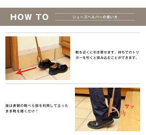 マジックハンドシューズヘルパー(靴べら)折りたたみタイプ介護・店舗用・アウトドアに靴べら【送料無料】