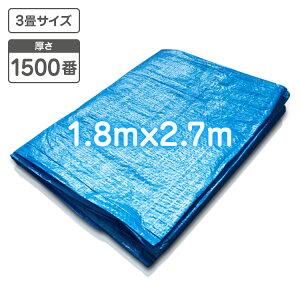 「ブルーシート3畳サイズ 厚さ1500番 1.8mx2.7m」