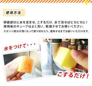 ダイヤモンドキューブ(オレンジ)キッチン掃除こげ鍋フライパンコンロダイヤモンド頑固なコゲ汚れを落とすピカピカ頑固なコゲ用