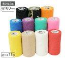 venda 伸ばしてピタッと!くっつき包帯 100mm×4.5m 選べる11色 ペットにも使える 自着性伸縮包帯