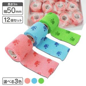 VANTEXペット・動物用【クイックテープ自着性伸縮包帯】50mm×3m12個セット