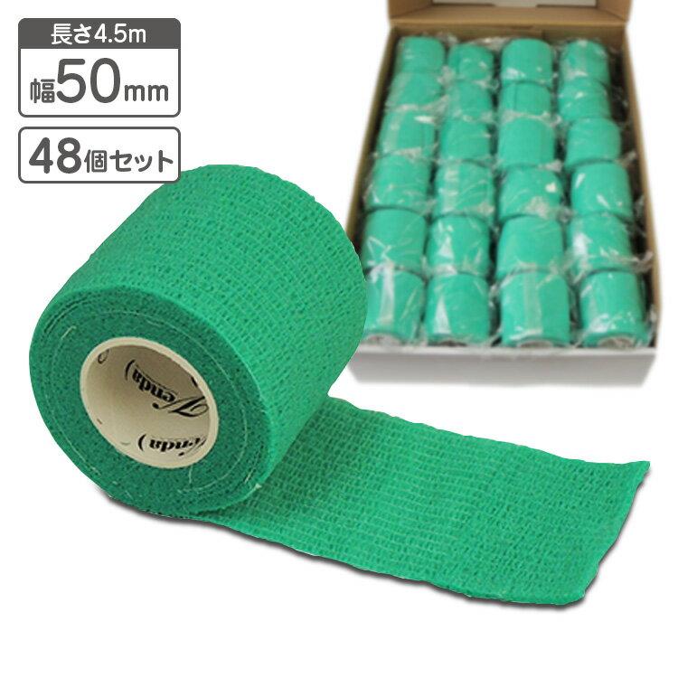 venda【伸ばしてピタッと!くっつき包帯】50mm×4.5m 48個セット グリーン ペットにも使える 自着性伸縮包帯 ラテックスフリー