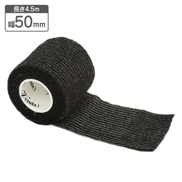 venda【伸ばしてピタッと!くっつき包帯】50mm×4.5m ブラック ペットにも使える 自着性伸縮包帯 ラテックスフリー