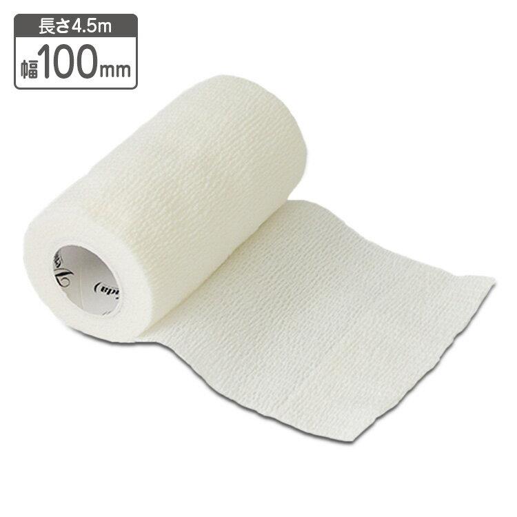 venda【伸ばしてピタッと!くっつき包帯】100mm×4.5m ホワイト ペットにも使える 自着性伸縮包帯