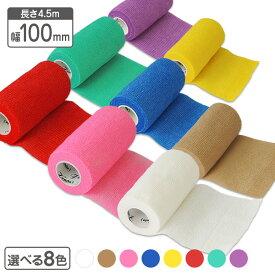venda 伸ばしてピタッと!くっつき包帯 100mm×4.5m 選べる8色 ペットにも使える 自着性伸縮包帯