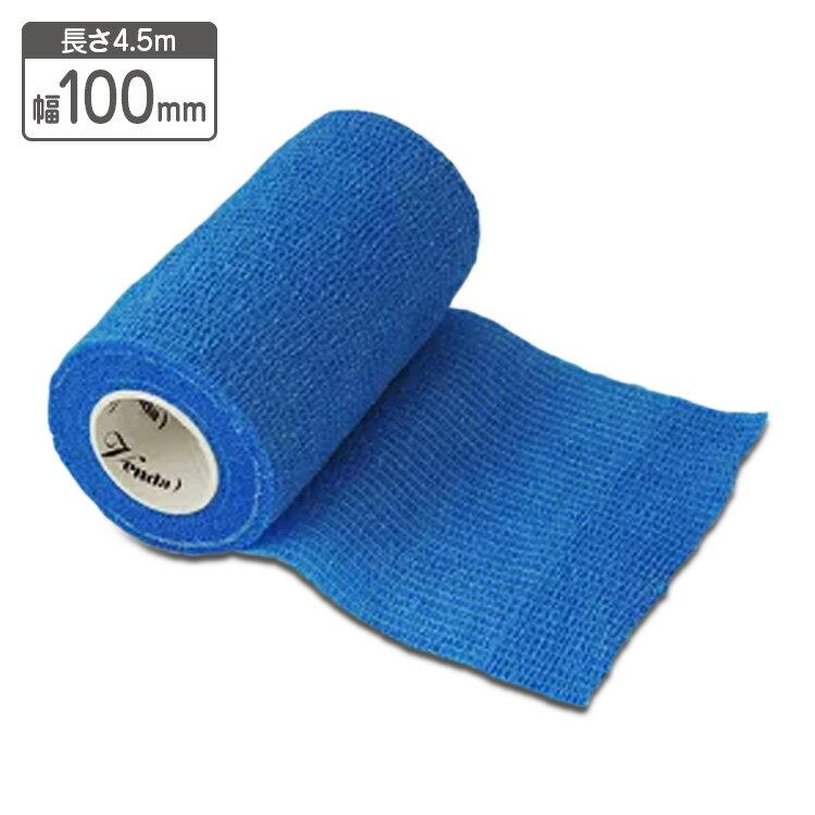 venda【伸ばしてピタッと!くっつき包帯】100mm×4.5m ブルー ペットにも使える 自着性伸縮包帯