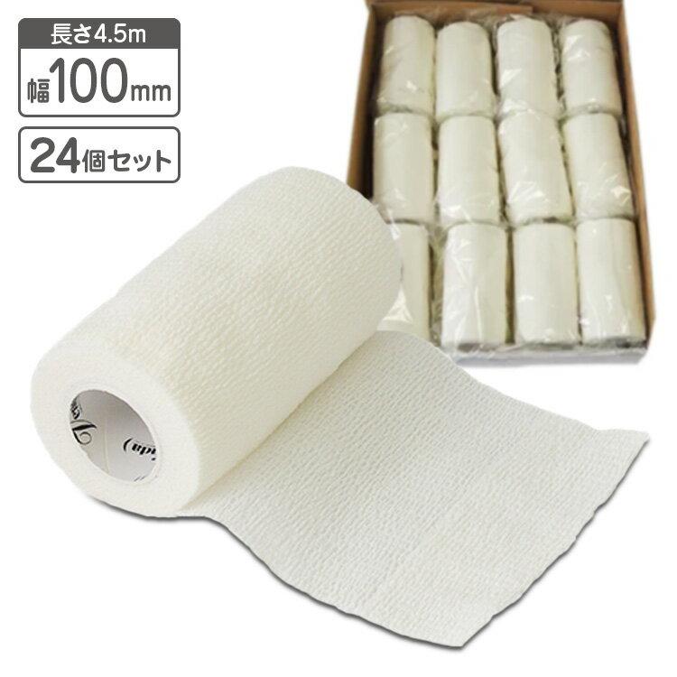 venda【伸ばしてピタッと!くっつき包帯】100mm×4.5m 24個セット ホワイト ペットにも使える 自着性伸縮包帯