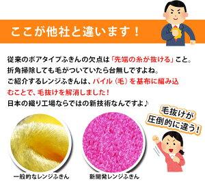 キッチン汚れ「レンジふきん」大手ファーストフードでも使われる不思議なレンジ&テーブルクロス大判サイズ送料無料送料込み