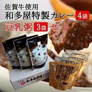 【送料無料】コラーゲン入り豆乳粥【3袋】と和多屋特製佐...