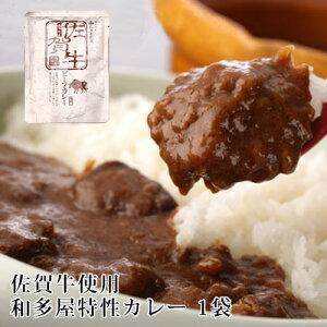 和多屋別荘特製佐賀牛カレー(1人前180g)