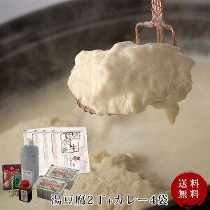 【お歳暮】【送料無料】佐賀牛カレー4袋+とろける温泉湯どうふ2丁入りセット