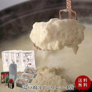 【お歳暮】【送料無料】佐賀牛カレー4袋+とろける温泉湯どうふ3丁入りセット